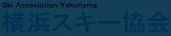 横浜スキー協会